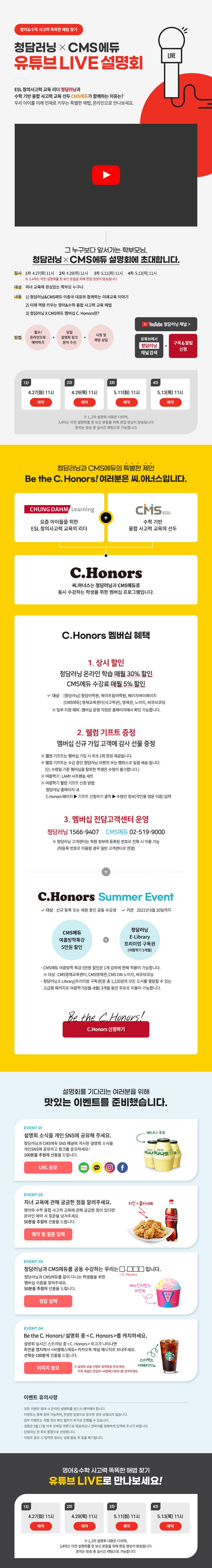 청담러닝 CMS에듀 유튜브 LIVE 설명회